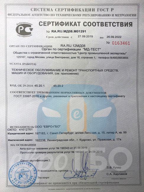 tild3665-6363-4261-b131-303632663530__sert_eurogbo1